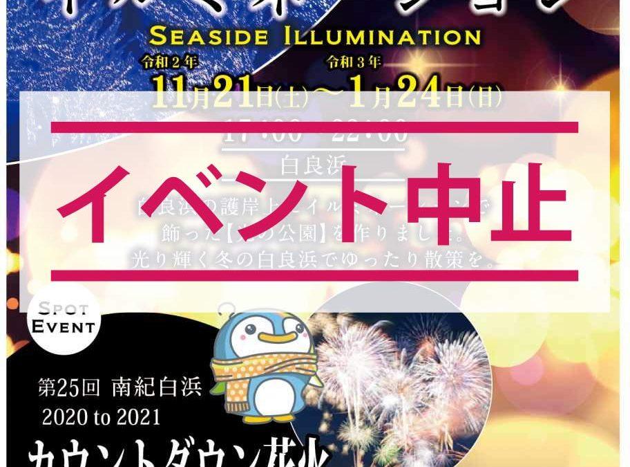 第25回 南紀白浜カウントダウン花火【中止】