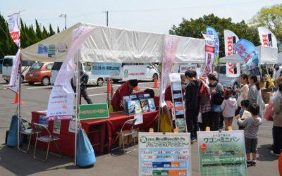 第10回白浜商工祭出展者情報