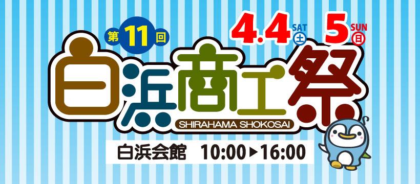 第11回白浜商工祭4月4日・5日開催