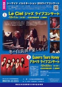 ジャズライブコンサート